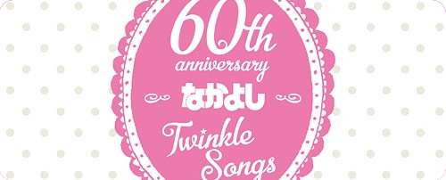 Nakayoshi 60th Twinkle Songs CD