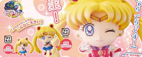 Sailor Moon Petit Chara Deluxe Version