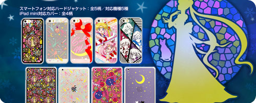 Sailor Moon Smartphone & iPad Mini Cases