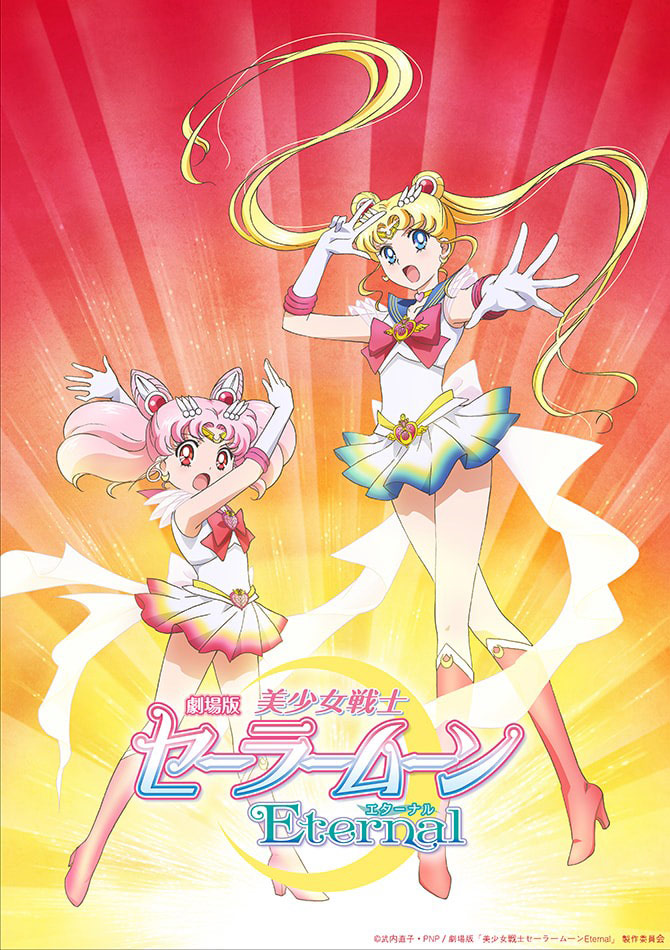 Sailor Moon Eternal Movie Poster
