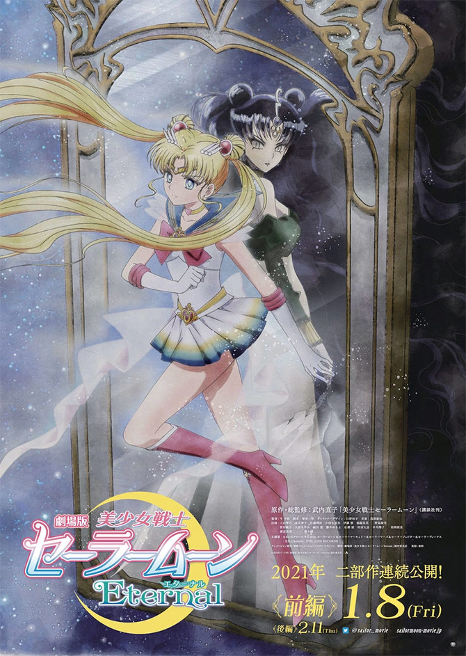 Sailor Moon Eternal The Movie: Super Sailor Moon and Queen Nehellenia official poster